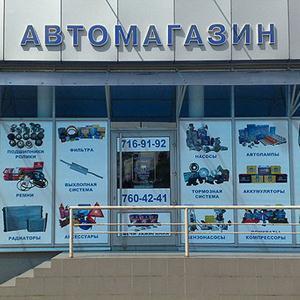 Автомагазины Стойбы